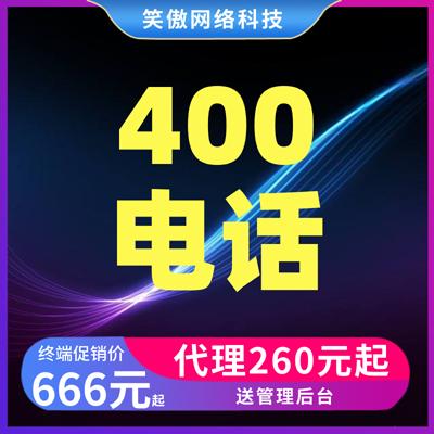 400电话办理/开号/申请/安装260元-666元