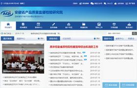 安徽省产品质量监督检验研究院
